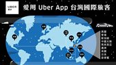 Uber突破百億趟次 成就美好旅程