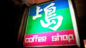 基隆 上島咖啡店 翻攝FB