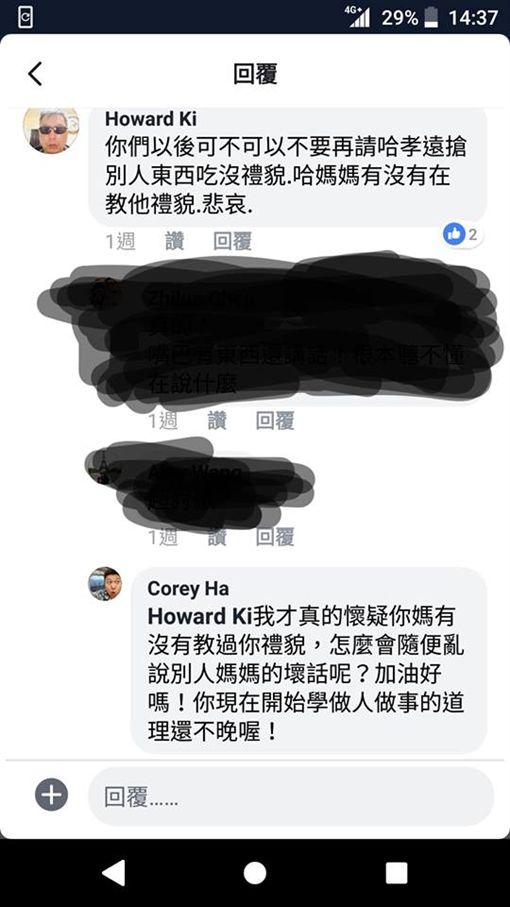 哈孝遠/臉書