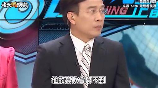 彭文正曾說柯P募不到款 慘遭網媒諷「打臉」。(圖/翻攝自老天鵝娛樂)