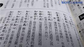 字典 中國 文字之美 中華 漢字 葉立斌攝 示意圖