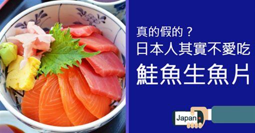 生食,日本,生魚肉,鮭魚生魚片,雄獅旅遊  圖/翻攝自臉書