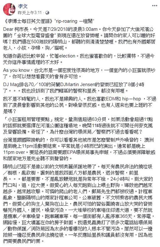 李文評論電音趴/李文臉書
