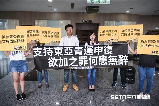 時代力量台中市黨部於東亞青年運動會記者會場外抗議。 (圖/記者林敬旻攝)