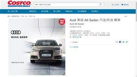 Costco推出Audi A6獨家特賣。(圖/翻攝Costco網站)