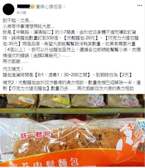 台東超商店員誤訂麵包,求助網友。(圖/翻攝自台東大小事(107年)臉書)