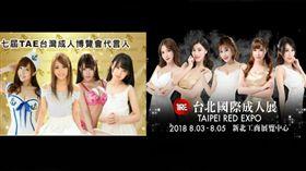 台灣兩大台灣成人展白熱化即將於8月3號同時登場。(組合圖/翻攝自網路)