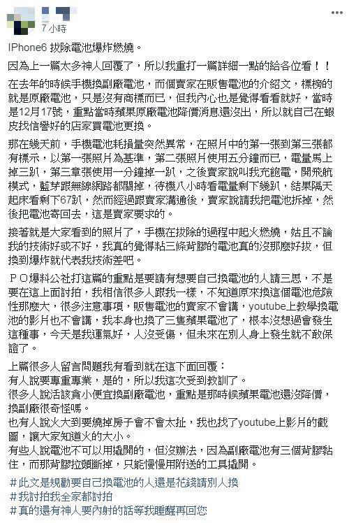 自換iPhone電池釀爆炸/臉書爆料公社