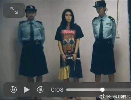 網上瘋傳范冰冰戴腳鐐手銬的惡搞P圖/翻攝自微博