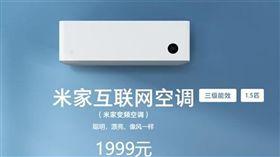 夏日,冷氣,電風扇,小米生態鏈公司,smartmi,智米 圖/翻攝小米官網
