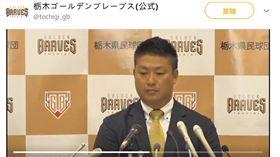 村田修一舉辦記者會。(圖/翻攝自推特)