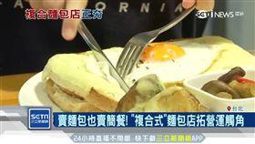 賣麵包也賣簡餐!「複合式」麵包店拓營運觸角 SOT