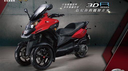 宏佳騰3D-350R。(圖/宏佳騰提供)