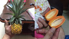 水果,爸爸,木瓜,鳳梨,/翻攝自爆廢公社公開版臉書