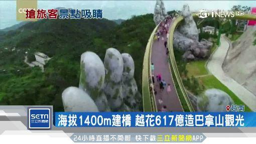 越南黃金橋1800