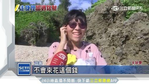 看青蛙石收費!救國團活動中心爆租小佔大