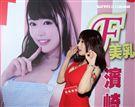 2018台北國際成人展AV女優濱崎真緒。(記者邱榮吉/攝影)