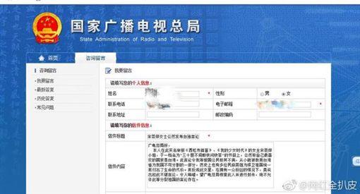宋芸樺被陸網友以發布台獨言論,被舉報到中國國家廣播電視總局。/翻攝自微博