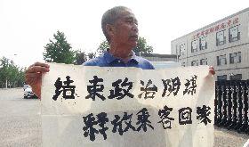 馬航北京說明會 家屬拒接受