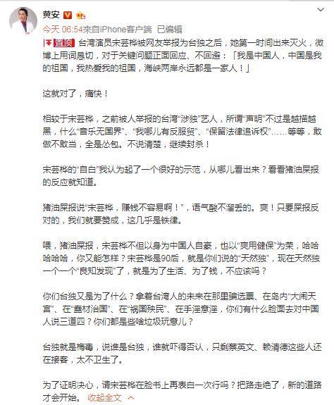 黃安力挺宋芸樺「同以爽用健保為榮」/翻攝自微博