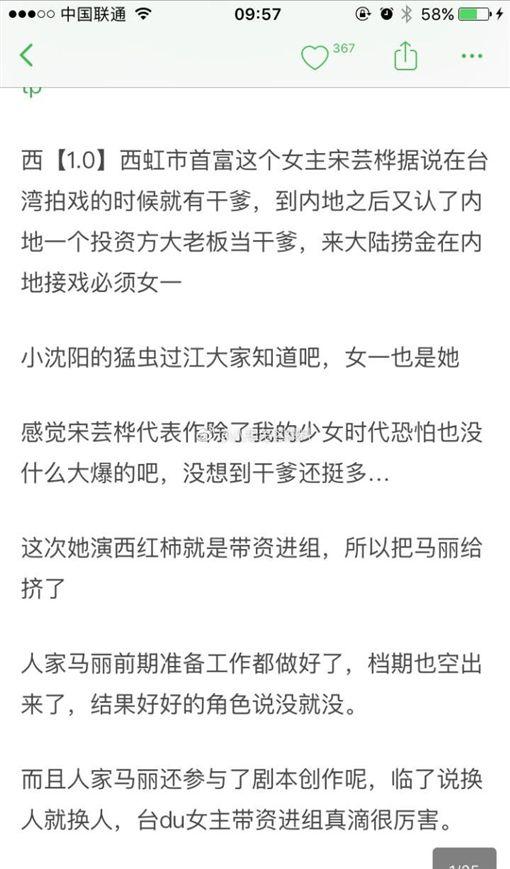 宋芸樺被爆有乾爹/翻攝自八組兔區爆料微博