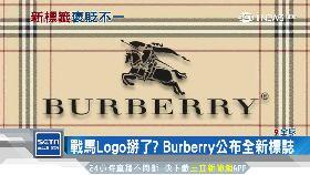 Burberry換標1800