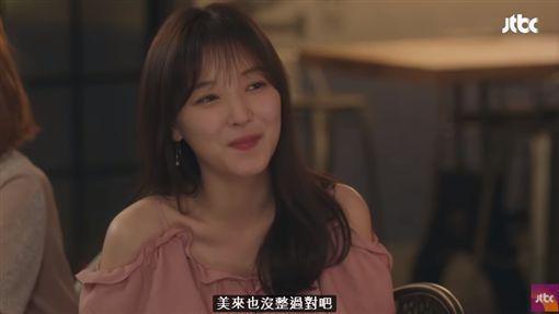韓劇,我的ID是江南美人,車銀優,整形,姜美萊,都炅錫(圖/翻攝自YouTube)