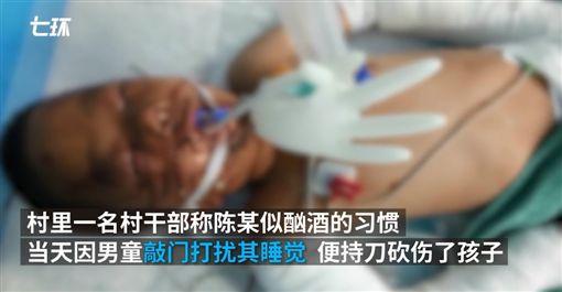 中國大陸6歲男童小宇遭鄰居狂砍20多昏迷不醒(圖/翻攝自《澎湃新聞》)
