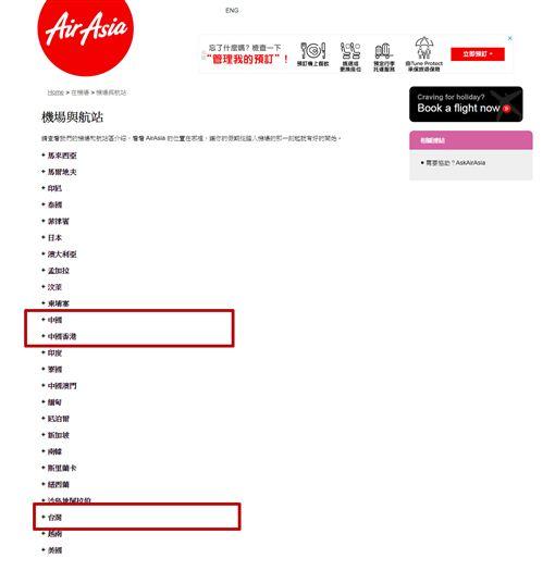 這些國際航空「暗地」挺台灣 陸媒崩潰痛批:耍心機!圖/翻攝自亞航官網