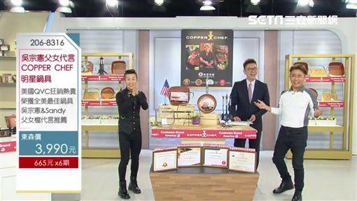 吳宗憲和女兒Sandy(圖/東森購物提供)