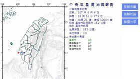 20180804地震(圖/翻攝自中央氣象局)