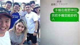 手機,台灣人,善心,鹿野,合照,爆廢公社公開版 圖/翻攝自臉書爆廢公社公開版