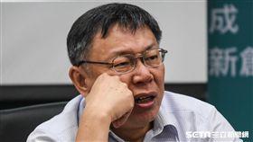 台北市長柯文哲出席「獎勵投資 鼓勵創新」記者會。 (圖/記者林敬旻攝)