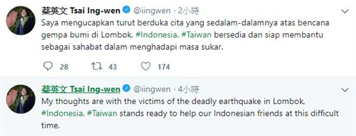 印尼發生強震,蔡英文總統6日在推特發文。(圖/翻攝推特)