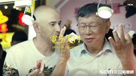 柯文哲吳鳳推廣夜市電子支付/寧夏夜市 截自影片