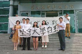 台大學生台北高等行政法院外拉布條