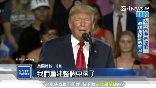 陸股暴跌美股勁揚 川普:我們重建中國