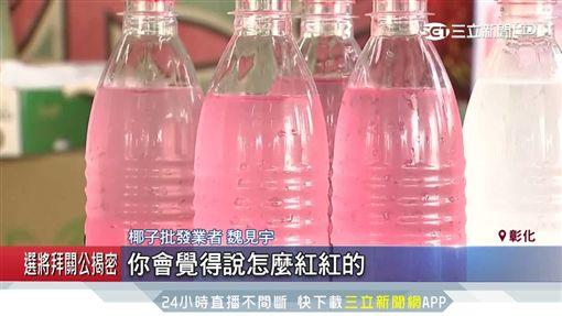 椰水像酒精,胭脂椰,椰子水,粉紅色,酒精,冰鎮