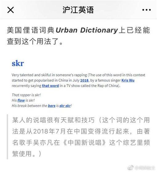 吳亦凡skr(圖/翻攝自微博)
