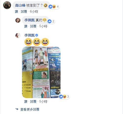 佩甄被激到發奮甩肉/翻攝自臉書