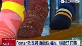 襪子,除臭,細菌,SGS,吸臭,排汗