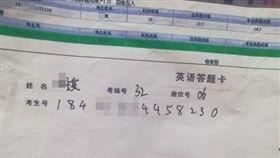 家長指答案卡上名字遭修改。(圖/翻攝自新京報) https://goo.gl/T3MwWF