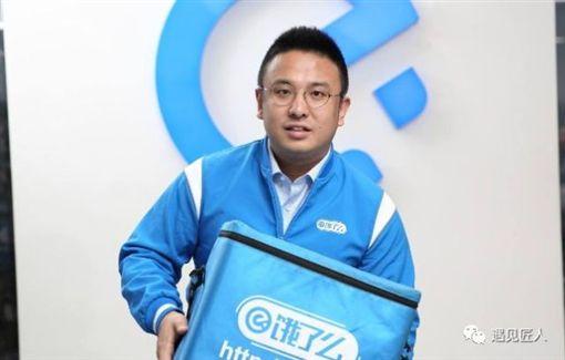 外賣平台「餓了麼」創辦人張旭豪(圖/翻攝自騰訊網)