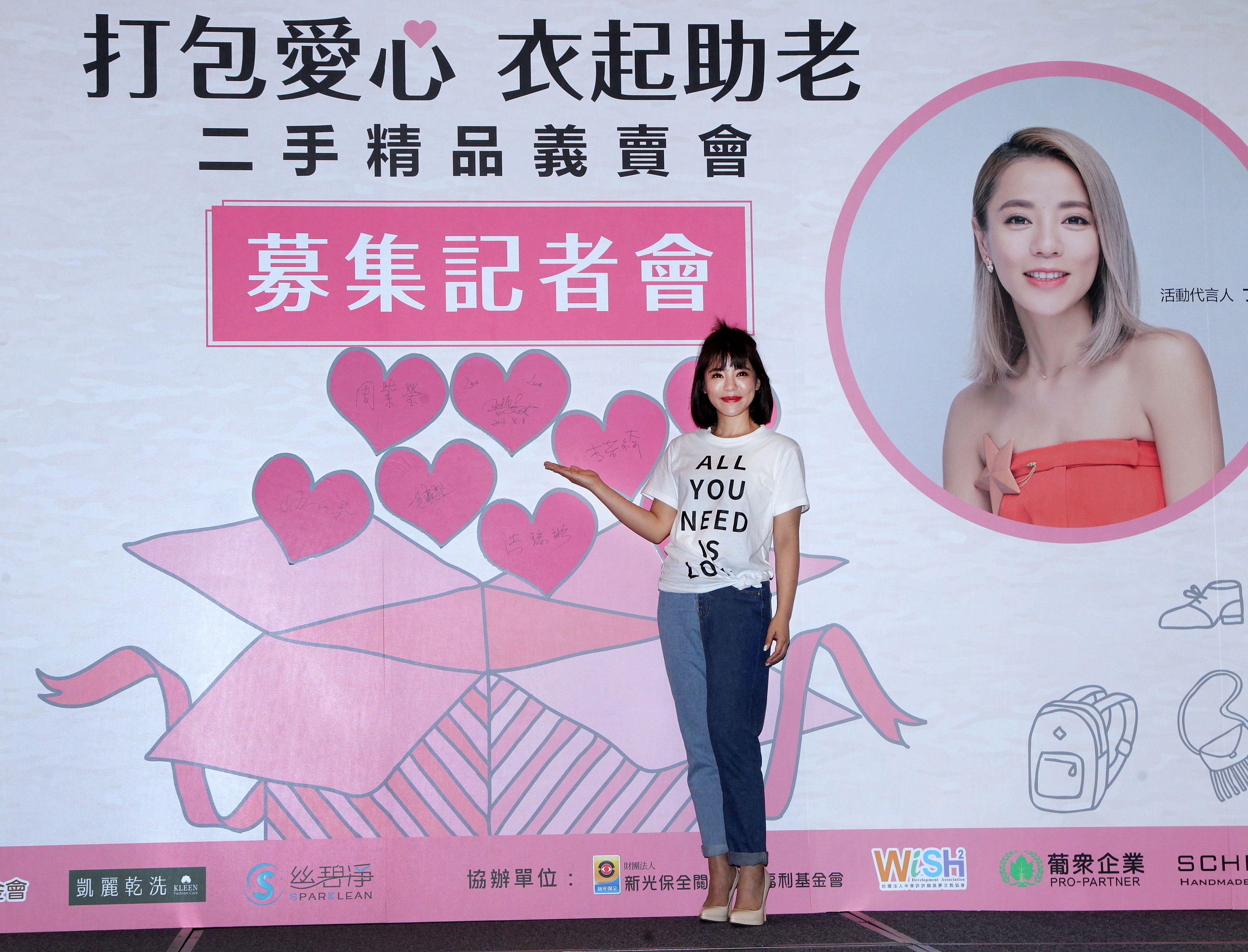 丁噹出席「打包愛心 衣起助老」記者會 圖/記者邱榮吉攝影