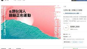 不服簽證被冠上「中國」 台灣留學生集資怒告挪威政府!(圖/翻攝自募資平台)