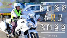 警察爸爸父親節快樂(圖/翻攝自TCPB 局長室)