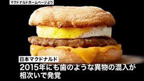 日本麥當勞金澤有松店豬肉滿福蛋堡驚現牙齒碎片(圖/翻攝自トレンドTV YouTube)
