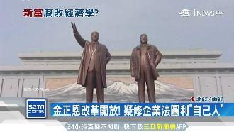 揭密北韓「錢主」!金正恩圖利自己人