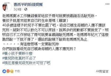 曹西平(圖/翻攝自臉書)