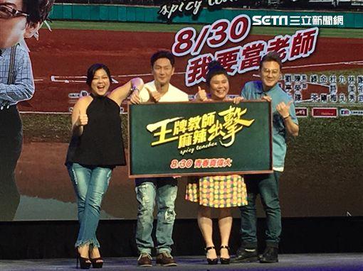 謝祖武、林美秀、麻辣鮮師、王牌教師麻辣出擊/記者楊凱婷拍攝